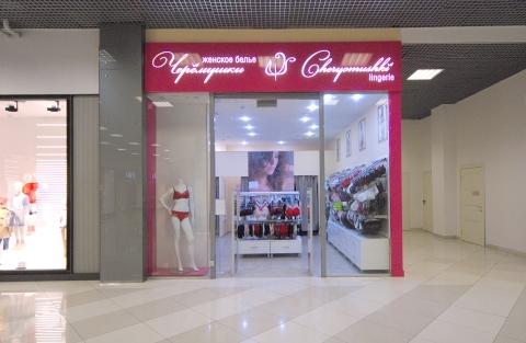 Женское белье черемушки магазины название магазина белья женского и мужского